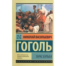 Gogol Nikolaj Vasiljevič: Taras Bulba (rusky)
