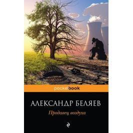 Belyaev Alexandr: Prodavets vozdukha