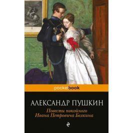 Puškin Alexandr Sergejevič: Povesti pokoinogo Ivana Petrovicha Belkina