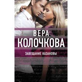 Kolochkova Vera: Zaveshchaniye Kazanovy