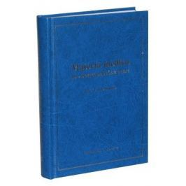 Smits Tinus: Materia medica pro homeopatickou praxi