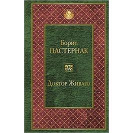 Pasternak Boris: Doktor Zhivago (rusky)