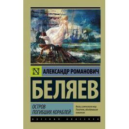 Belyaev Alexandr: Ostrov pogibshikh korablei