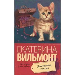 Vilmont Ekaterina: Devsvennaya seledka
