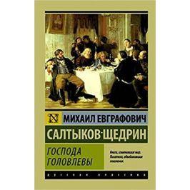 Saltykov-Ščedrin Michail: Gospoda Golovlevy