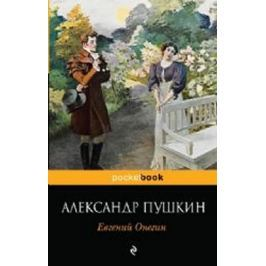 Puškin Alexandr Sergejevič: Evgenii Onegin