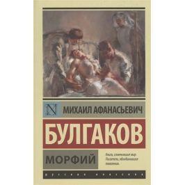 Bulgakov Michail Afanasjevič: Morphiy