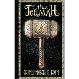Gaiman Neil: Skandinavskie bogi