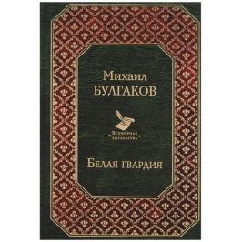 Bulgakov Michail Afanasjevič: Belaya Gvardiya